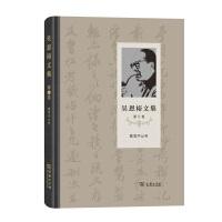 吴恩裕文集(第5卷):曹雪芹丛考