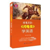 封面有磨痕-TJ-跟着美剧《闪电侠》学英语 罗莉,周芬 9787518016815 中国纺织出版社 知礼图书专营店