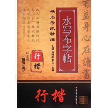 名碑名帖临摹合一丛书. 书法考级精练水写布字帖:赵孟頫《胆巴碑》