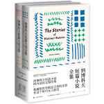 纳博科夫短篇银河88元彩金短信全集(纳博科夫作品系列)