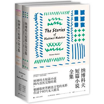 """纳博科夫短篇小说全集(纳博科夫作品系列)""""这些短篇小说是英语文学的奇迹。""""纳博科夫短篇小说,国内首次完整结集,炉火纯青的小说技法+幽暗跌宕的现世寓言+萦绕一生的命运主题,他捕捉世界瞬息万变的光影,在这个时代无人能及"""