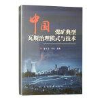 中国煤矿典型瓦斯治理模式与技术