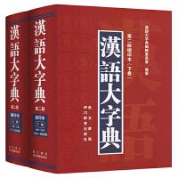 全2册汉语大字典 第二版缩印本 上下卷 精装版 初中小学生学习工具书籍古字词语大字本 初高中词典字典 现代汉语词典