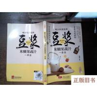 【旧书8成新】爱上回家吃饭榨汁机耍花样:豆浆米糊果蔬汁一本全