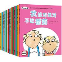 查理与劳拉系列 升级版套装全15册 罗伦・乔尔德等著畅销3-4-5-6-7岁幼儿童宝宝益智游戏绘本图画故事书籍读物查理