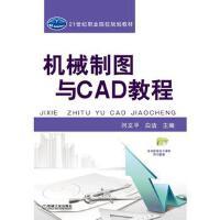 正版教材 机械制图与CAD教程 教材系列书籍 闫文平 机械工业出版社