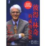 【旧书二手书9成新】彼得 林奇的成功投资:《纽约时报》书 (美)林奇(Lynch,P.),(美)罗瑟查尔德(Rothc