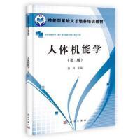 【正版二手书9成新左右】人体机能学9787030384386