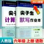 2021版 尖子生默写+计算作业本 语文数学 六年级上册 人教版