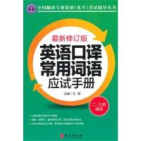 英语口译常用词语应试手册(修订版)