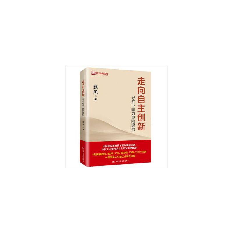 正版现货】走向自主创新:寻求中国力量的源泉 路风 著 路风 著