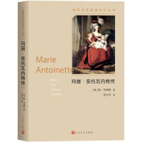 玛丽・安托瓦内特传 插图本茨威格传记丛书 茨威格――二十世纪*杰出的传记作家之一。张玉书教授的传神译笔为我们重现经典