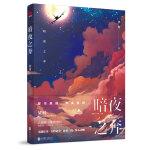 暗夜之奔(豆瓣大赛悬疑冠军梁柯震撼力作!)