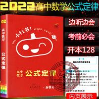 小红书高中数学公式定律新教材版高中数学通用高一二三高考总复习资料2022新版