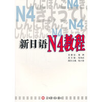 新日语(N4教程)