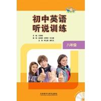 初中英语听说训练(新标准)八年级