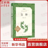 女神 人民文学出版社