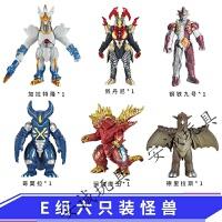 怪兽魔域奥特曼软胶哥莫拉雷德王阿斯特隆之力玩具12只装怪兽套装