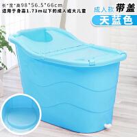 浴盆 塑料 浴桶超大号洗澡盆浴盆儿童洗澡桶家用小孩沐浴全身泡澡桶 天蓝色() 适合身高1.73以下