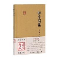 柳永词集(国学典藏)
