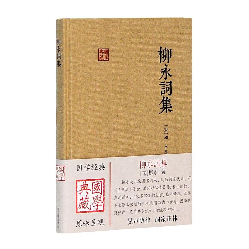 """柳永词集(国学典藏) <a target=""""_blank"""" href=""""http://store.dangdang.com/gys_0018002_jvwc"""">购买更多上海古籍""""国学典藏""""系列丛书,点击进入专题》</a>"""