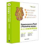 Dreamweaver+Flash+Photoshop网页设计从入门到精通(微课精编版)
