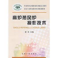 ZJ-高炉热风炉操作技术 冶金工业出版社 9787502440701