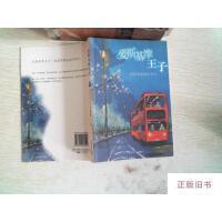 【二手旧书8成新】爱斯基摩王子