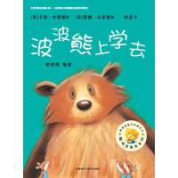 聪明豆绘本系列第8辑:波波熊上学去
