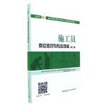 施工员岗位知识与专业技能(土建方向)(第二版)