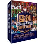 篮球:那些年我们一起追的球队