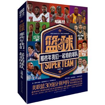 篮球:那些年我们一起追的球队 勇士、湖人、凯尔特人、马刺、火箭、公牛、雷霆、热火、骑士、活塞、76人……写尽每一支球队的风骨。 赠:全新定制54大巨星扑克牌