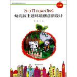 幼儿园教育活动新设计丛书:幼儿园主题环境创意新设计(小班)