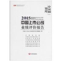2015中国上市公司业绩评价报告