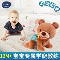 【跨店2件5折】伟易达学爬布布熊婴幼儿学爬引导宝宝爬行毛绒玩具电动熊6-24个月