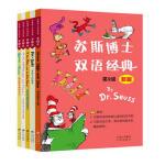 苏斯博士双语经典 第2级 苏斯博士(Dr. Seuss) 中译出版社(原中国对外翻译出版公司)【新华书店 品质保证】