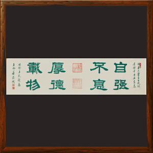 1.8米书法《自强不息厚德载物》R4271作者王明善 中华两岸书画家协会主席