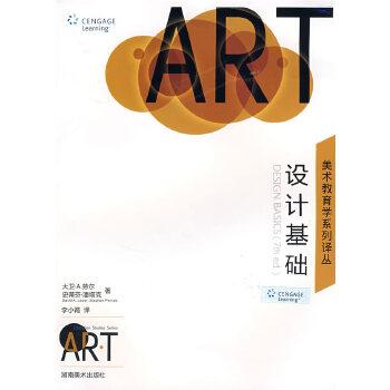 美术教育学系列译丛 设计基础
