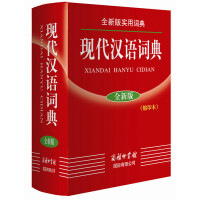 全新版实用词典-现代汉语词典(缩印本)