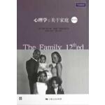 心理学:关于家庭(第12版)