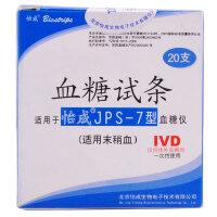 怡成血糖仪 JPs-7 血糖仪虹吸试条试纸 20支 测血糖