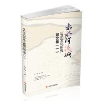 赤水河流域历史文化研究论文集(一)