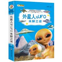 36开多彩的童年书坊系列(2170791A03)外星人与UFO未解之谜