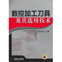 【TH】数控加工刀具及其选用技术 苏宏志 机械工业出版社 9787111461005