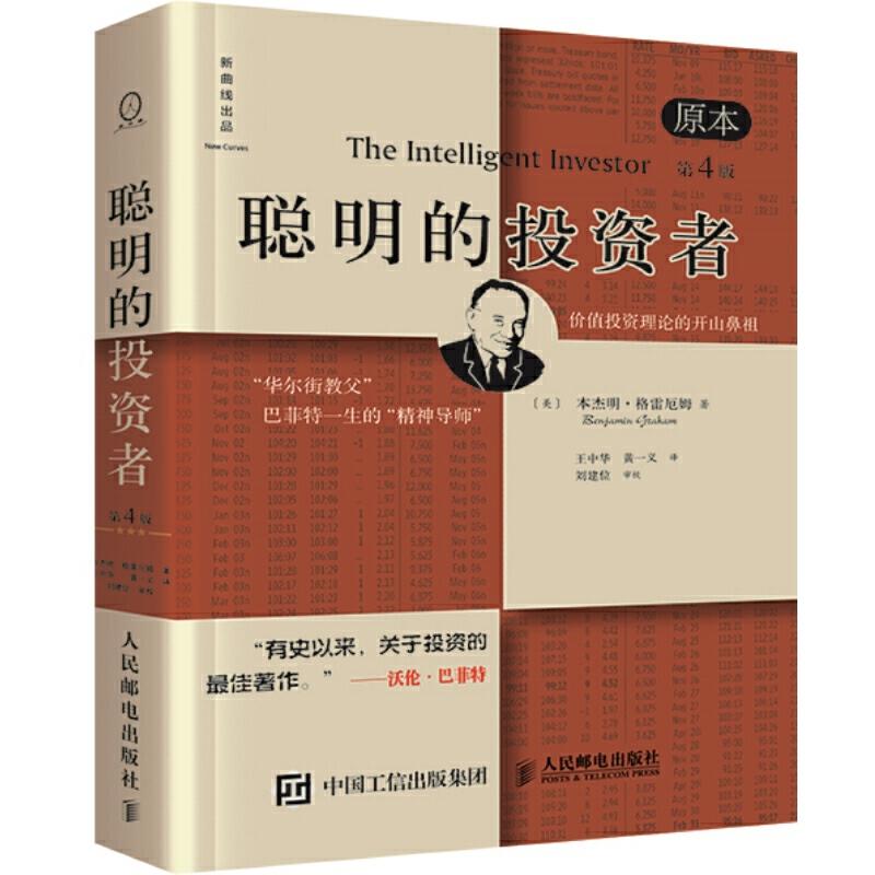 聪明的投资者(原本第4版) 中译本修订版,国内巴菲特研究专家刘建位审校