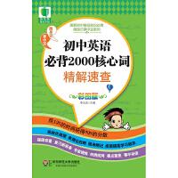 大夏书系・青苹果精品学辅2期 ・初中英语必背2000核心词精解速查(【按需印刷】)