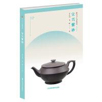 符号江苏精选本-宜兴紫砂