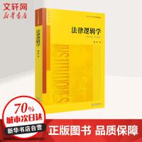 法律逻辑学 雍琦 著 法律逻辑学经典教材 法律出版社