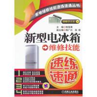 【旧书二手书9成新】 新型电冰箱维修技能速练速通 9787111395744 机械工业出版社