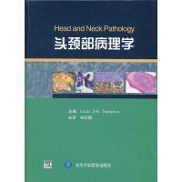 头颈部病理学(精)